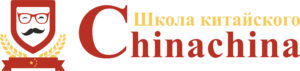 учить китайский язык